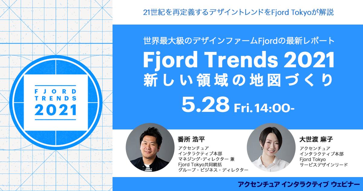 生活者の視点からビジネスを変革するトレンド <br>「Fjord Trends 2021 – 新しい領域の地図づくり」