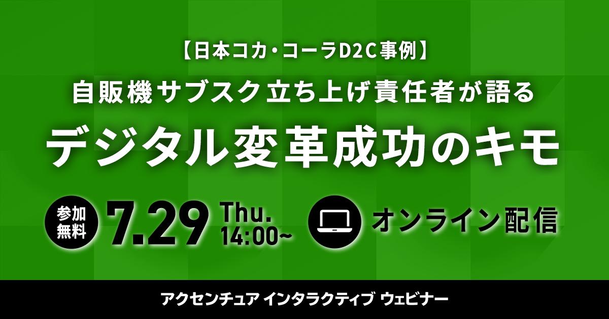 【日本コカ・コーラ D2C事例】自販機サブスク立ち上げ責任者が語るデジタル変革成功のキモ